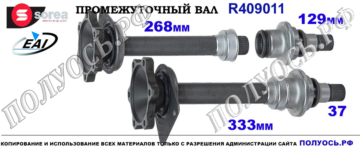 R409011 Полуось правая Форд Гэлакси 1 поколения OEM : 02N409344E, 02N409345