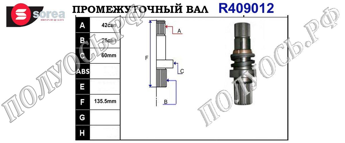 Приводной вал VW 0A5409343,0A5409355C,409012