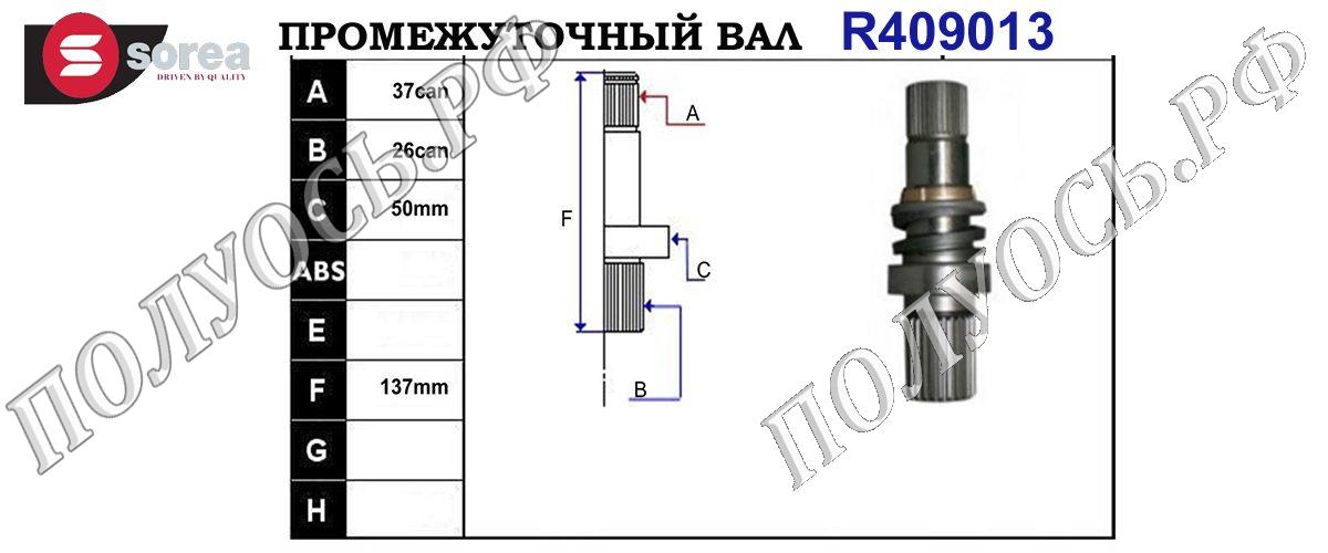 Приводной вал VW 02Z409345B,02Z409345A,409013