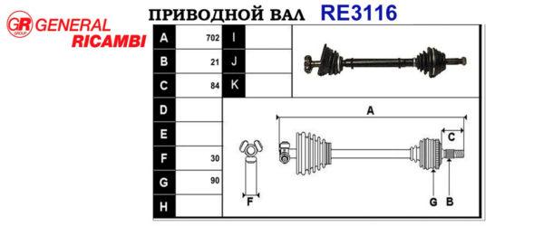 Приводной вал RENAULT 7701352386