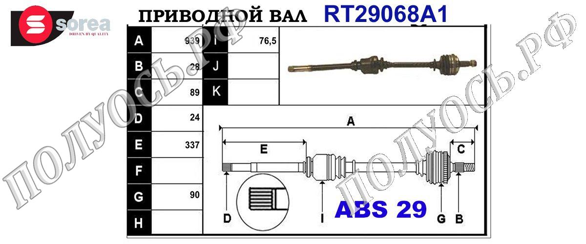 Приводной вал CITROEN,PEUGEOT 3273W6,T29068A1