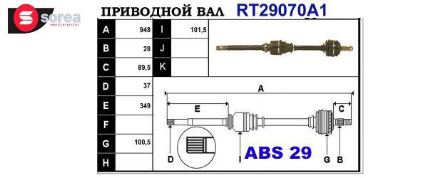 Приводной вал CITROEN,PEUGEOT 3273A6,3273C1,3273H5,3273C6,3273E8,T29070A1
