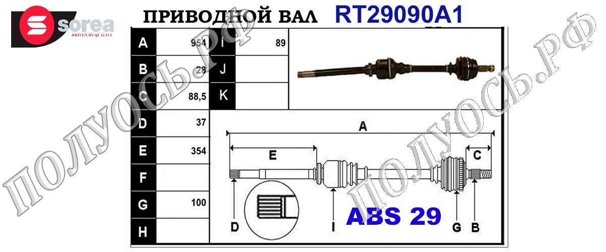 Приводной вал CITROEN,PEUGEOT 3273T7,3273T9,T29090A1