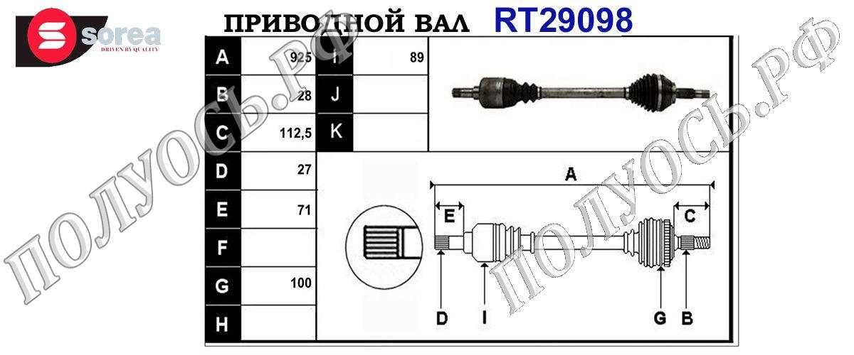 Приводной вал CITROEN,FIAT,PEUGEOT 3274C1,T29098
