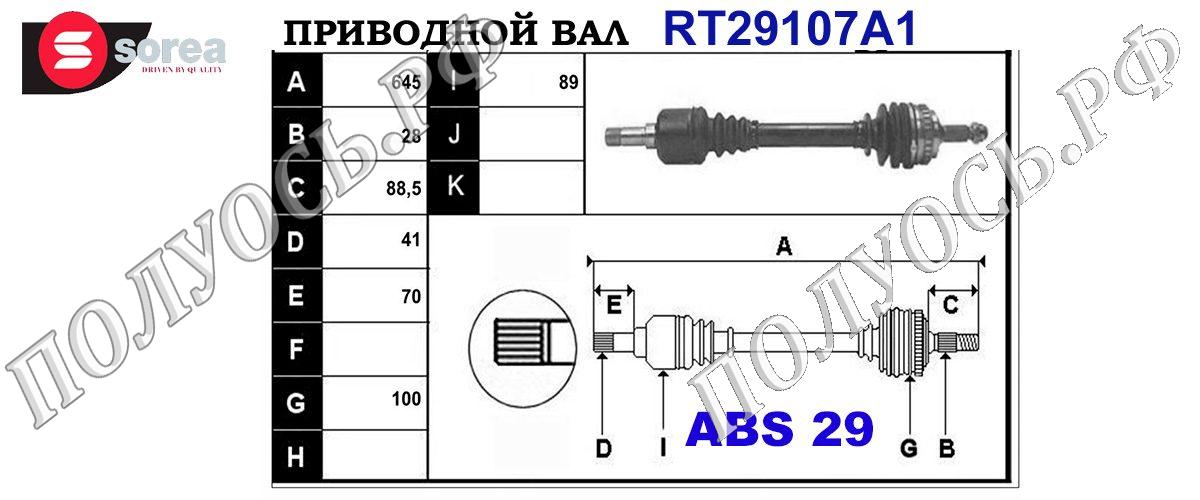 Приводной вал PEUGEOT 3272N5,3272N7,T29107A1