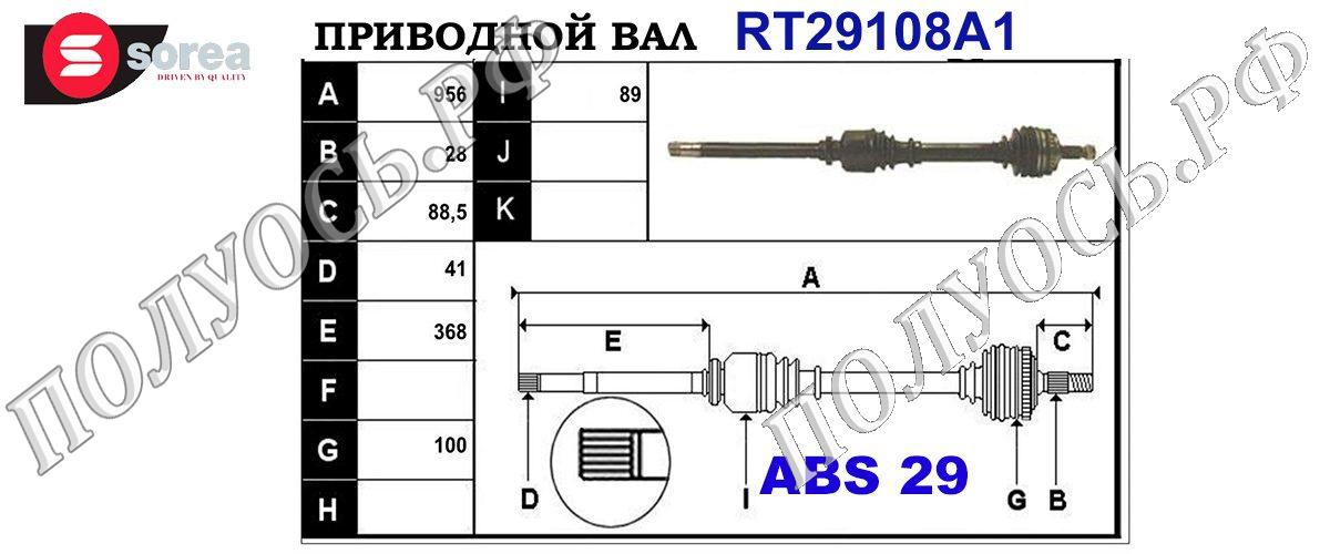 Приводной вал PEUGEOT 3273V1,3273V3,T29108A1