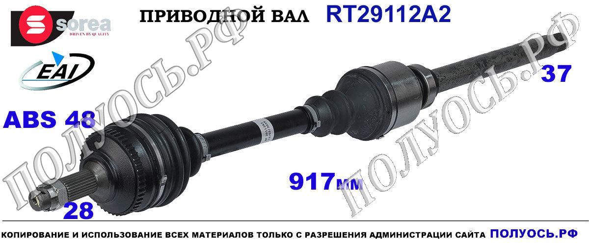 RT29112A2 Приводной вал PEUGEOT 607 32731T,32731V,32738F,9806676380,3273JC,9806120080