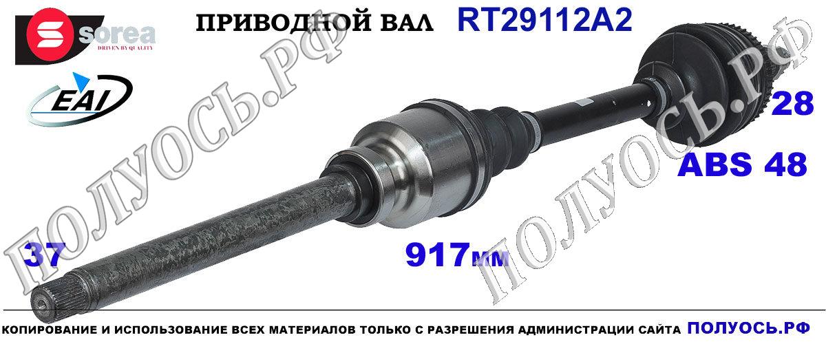 RT29112A2 Приводной вал,полуось CITROEN XM 32731T,32731V,32738F,9806676380,3273JC,9806120080