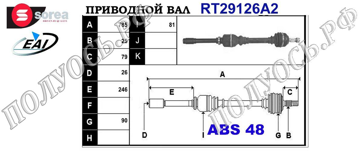 Приводной вал CITROEN 3273FJ,3273FK,T29126A2