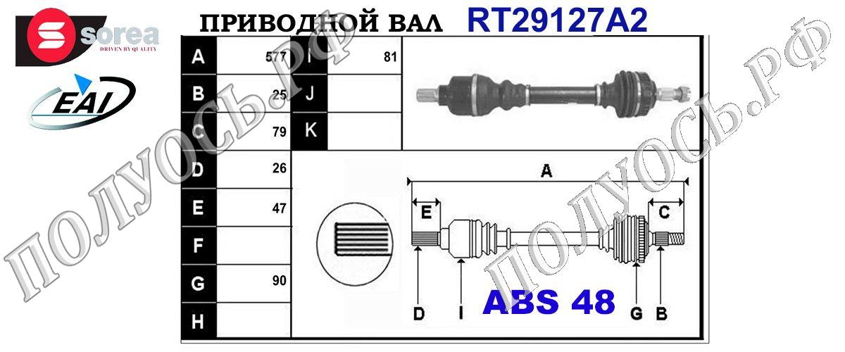 Приводной вал CITROEN 3272FJ,3272FK,9642426880,T29127A2