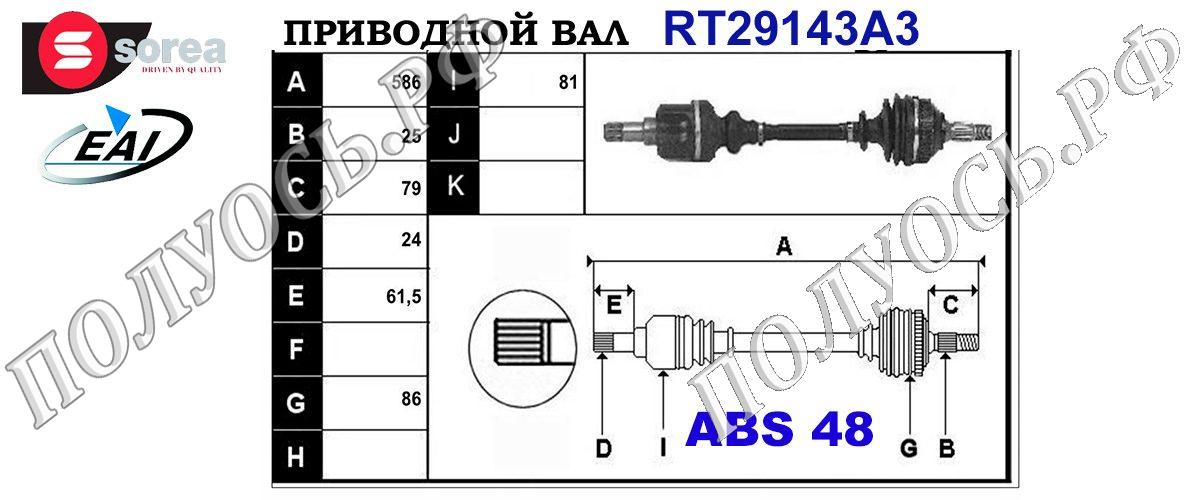 Приводной вал CITROEN 3272FG,3272LQ,3272FH,3272LP,T29143A3