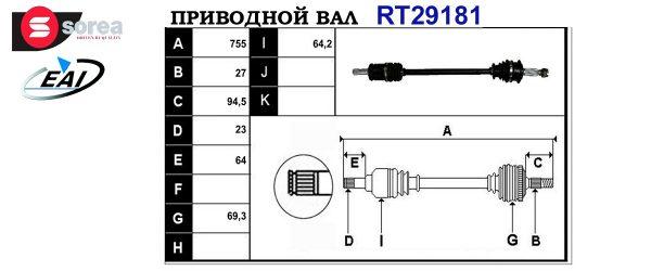 Приводной вал CITROEN,MITSUBISHI,PEUGEOT 3274C9,T29181