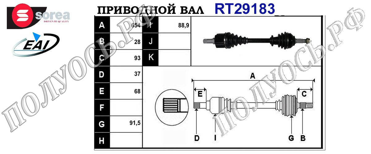Приводной вал CITROEN 3272RX,3272RY,3272QT,3272WH,3272RV,3272RW,3272WG,T29183