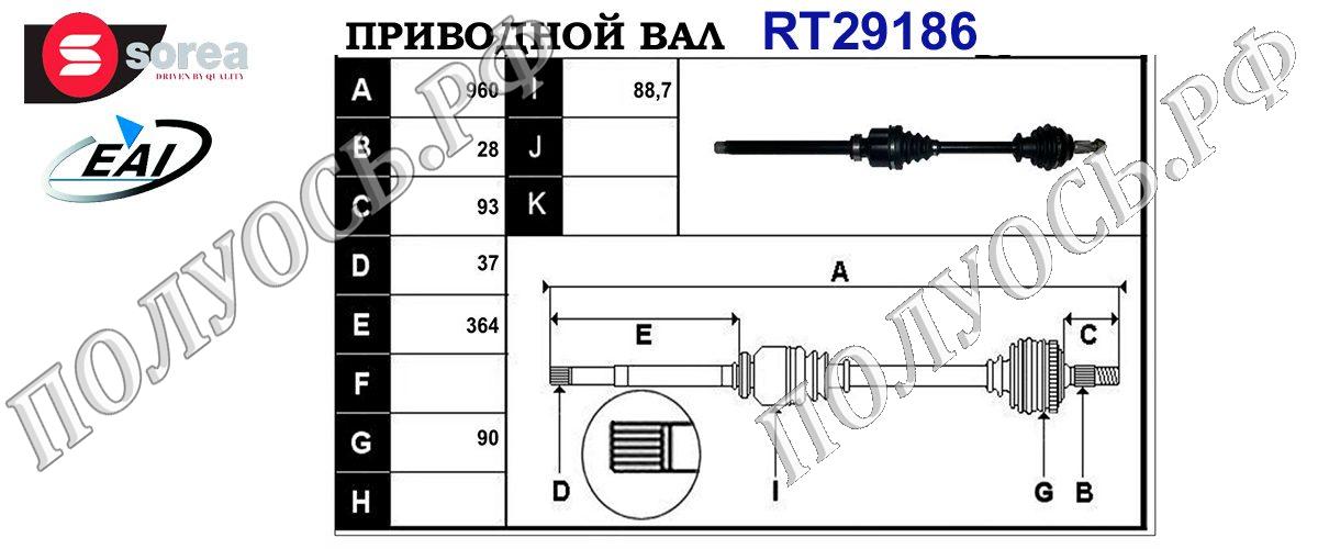 Приводной вал CITROEN,PEUGEOT 1440106180,1907019280,T29186