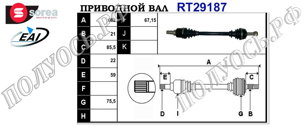 Приводной вал CITROEN 130831AR6,9801384780,9685233780,3272VS,3272VR,T29187