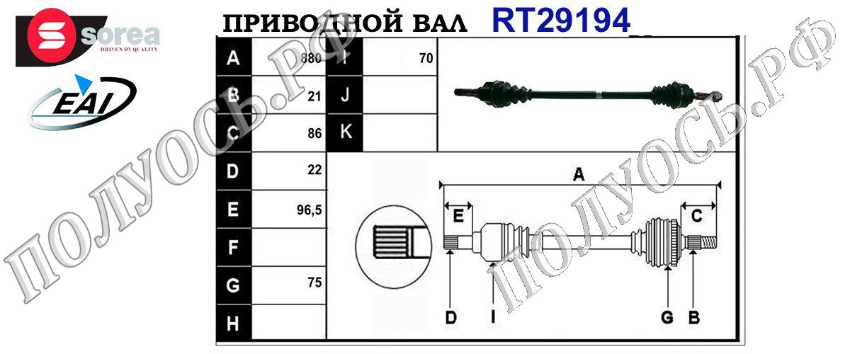 Приводной вал CITROEN,PEUGEOT 9803966380,9803968580,T29194