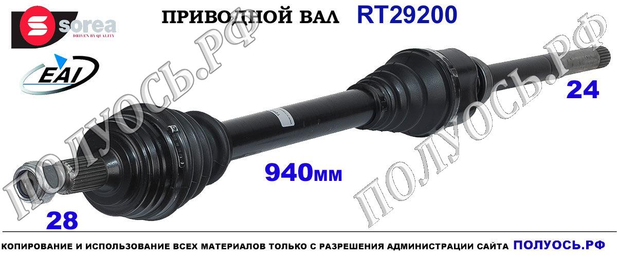 RT29200 Приводной вал CITROEN C4 Picasso II OEM: 9677663580
