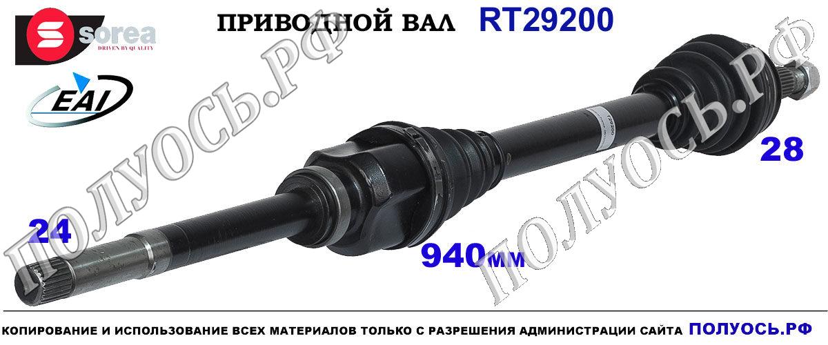 RT29200 Приводной вал Ситроен Ц4 Пикассо 2 поколение II OEM: 9677663580