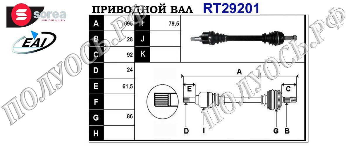 Приводной вал CITROEN 9670290580,T29201