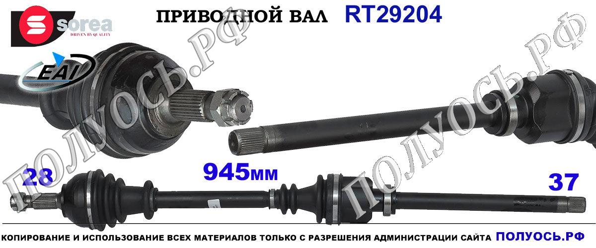RT29204 Приводной вал правый,полуось правая CITROEN C5 II RD,TD