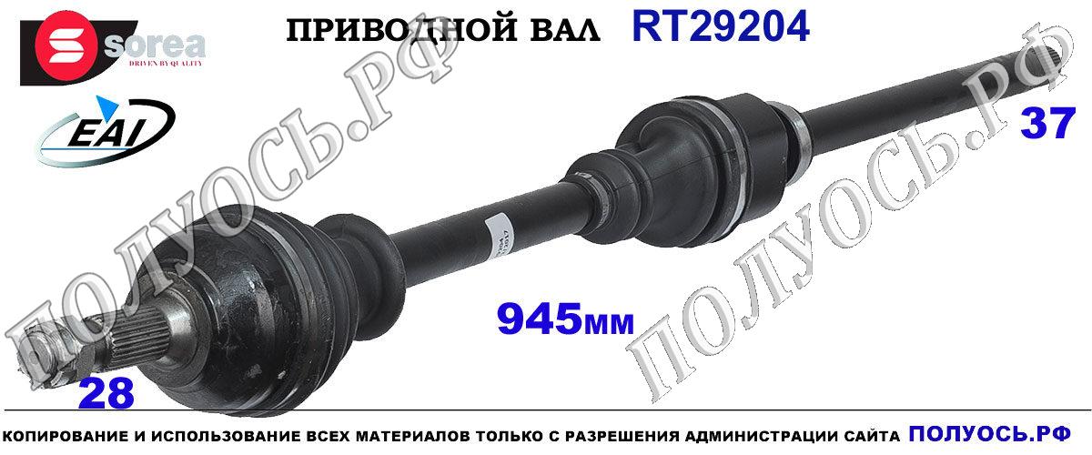 RT29204 Приводной вал CITROEN C5 II RD,TD OEM: 3273XF, 3273XH, 3273ZA, 3273ZC, 9672959880, 9686923680