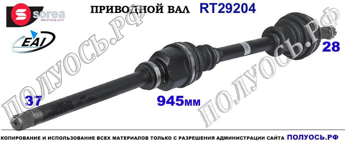 RT29204 Приводной вал Ситроен Ц5 2 поколение OEM: 3273XF, 3273XH, 3273ZA, 3273ZC, 9672959880, 9686923680