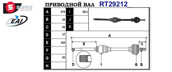 Приводной вал CITROEN 3273ZF,9685693780,3273ZE,T29212
