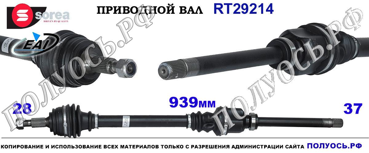 RT29214 Приводной вал CITROEN C4 Picasso II OEM: 1610137080, 9677570880