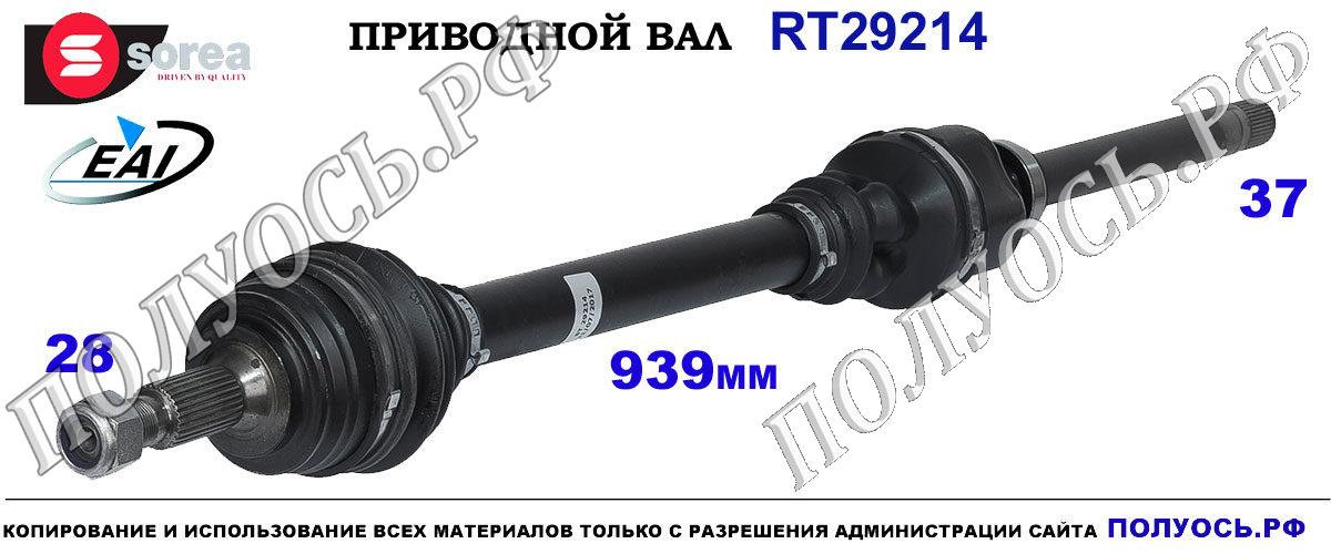 RT29214 Приводной вал Ситроен Ц4 Пикассо 2 OEM: 1610137080, 9677570880