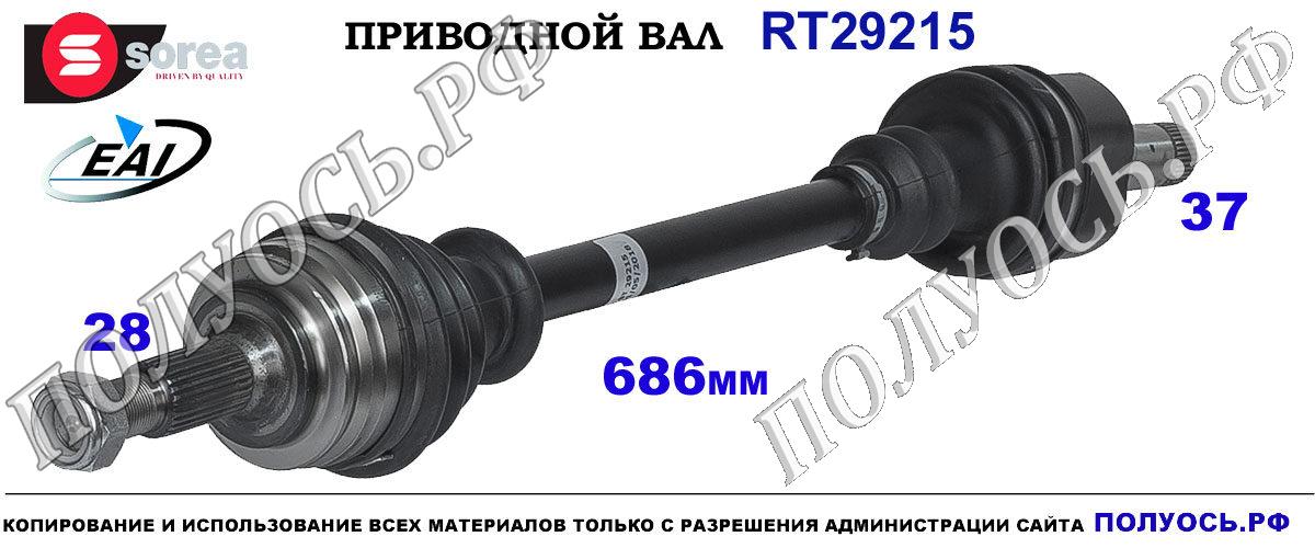 RT29215 Приводной вал Ситроен Ц4 Пикассо 2 OEM: 1609610480, 9677916280
