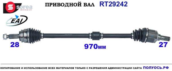T29242 приводной вал (полуось) Sorea (EAI) MITSUBISHI OEM: 3815A364,3815A108,3815A462,3815A190,3815A466,T29242