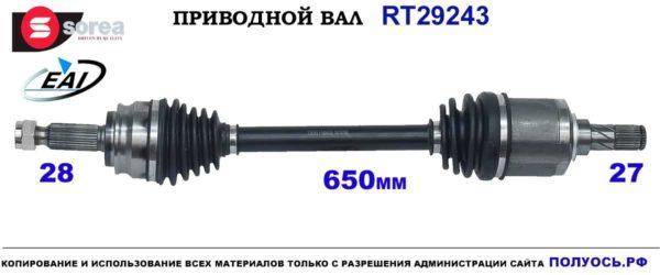 T29243 приводной вал (полуось) Sorea (EAI) MITSUBISHI OEM: 3815A363,3815A107,3815A189,3815A461,3815A465,3815A363