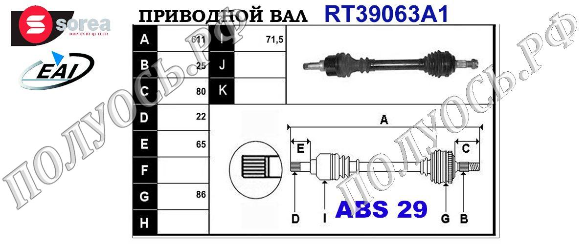 Приводной вал PEUGEOT 3272K4,3272K5,3272L4,3272W0,T39063A1