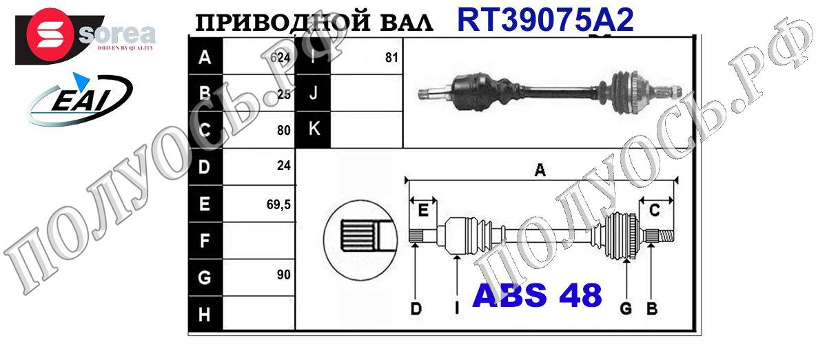 Приводной вал PEUGEOT 32728N,32729N,T39075A2