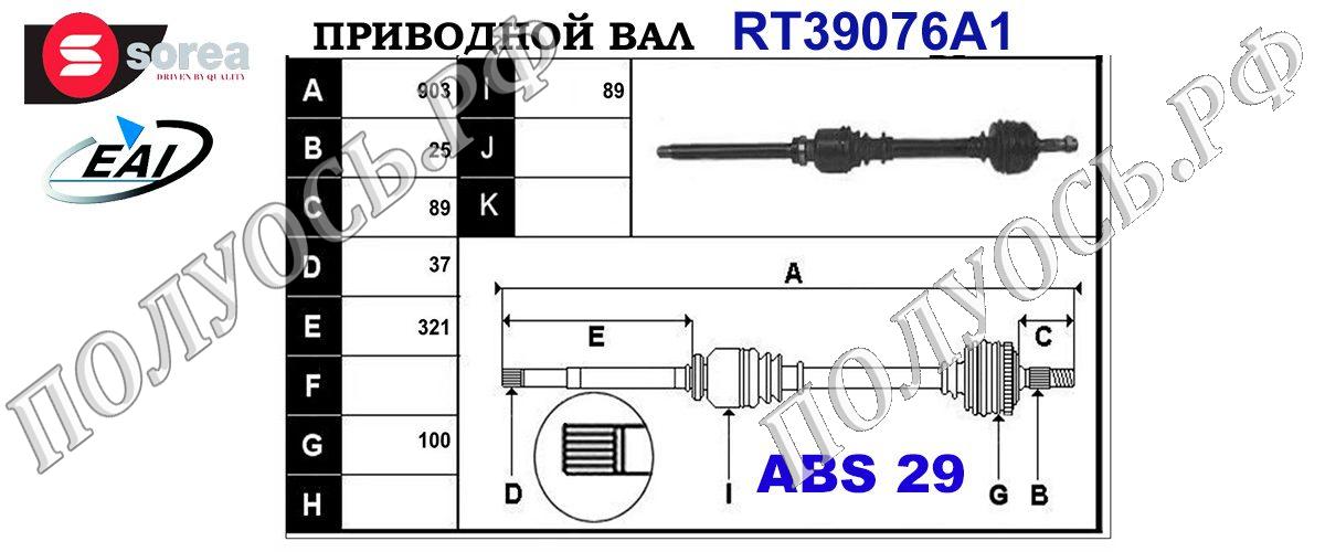 Приводной вал PEUGEOT 3273Z2,3273Z3,T39076A1