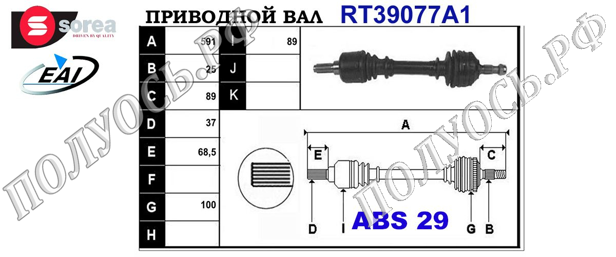 Приводной вал PEUGEOT 3272S9,3272T0,T39077A1