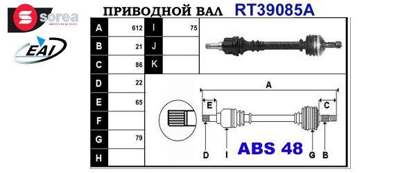 Приводной вал PEUGEOT 32723C,32724C,3272XK,3272CS,9670634880,3272CT,3272XJ,T39085A