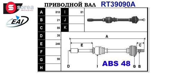Приводной вал PEUGEOT 32739N,32739P,T39090A