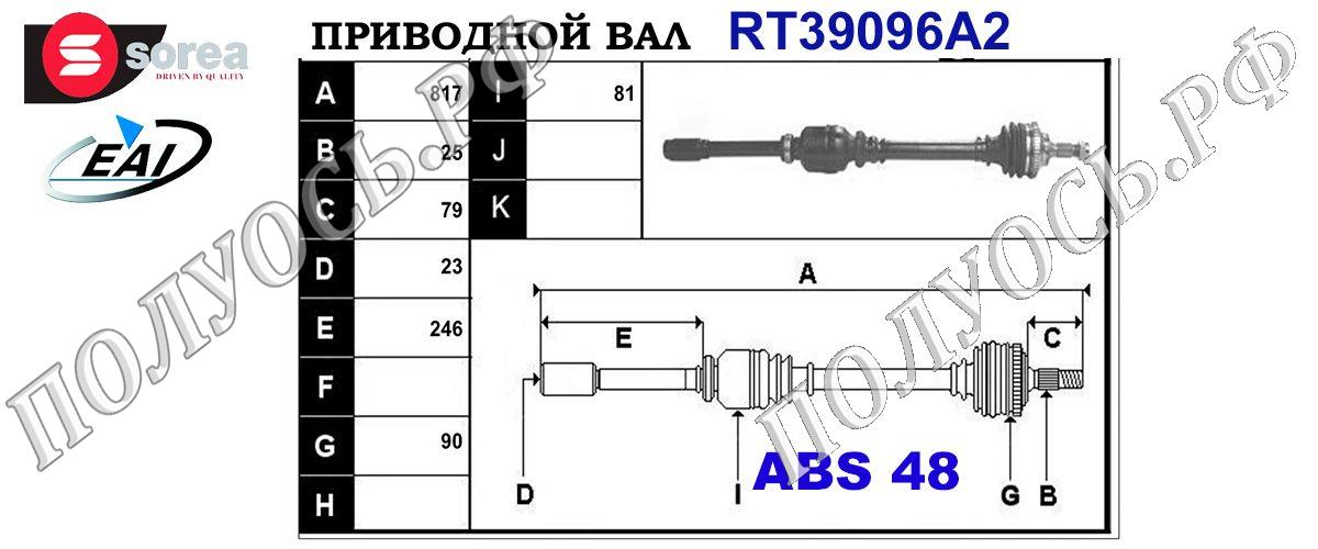 Приводной вал PEUGEOT 32736W,32732N,32734Q,T39096A2