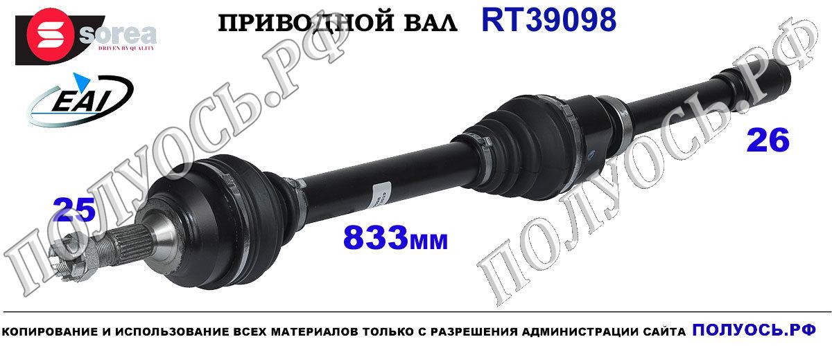 RT39098 Приводной вал Ситроен Ц4, Пежо 307 OEM: 1041558, 3273AG, 3273LQ, 9639858280