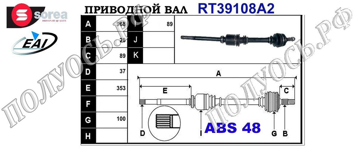 Приводной вал PEUGEOT 32737Y,32737Z,9806134180,T39108A2