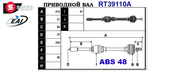 Приводной вал PEUGEOT 32734F,32734E,T39110A