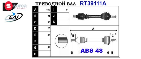 Приводной вал PEUGEOT 32725F,32724F,T39111A