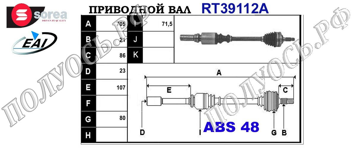 Приводной вал CITROEN,PEUGEOT 32737N,T39112A