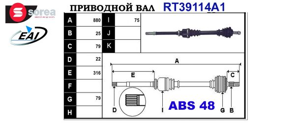 Приводной вал PEUGEOT 32734Y,32734Z,3273AN,9636798880,T39114A1