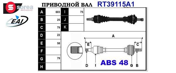 Приводной вал PEUGEOT 3272AE,3272AA,3272AC,T39115A1