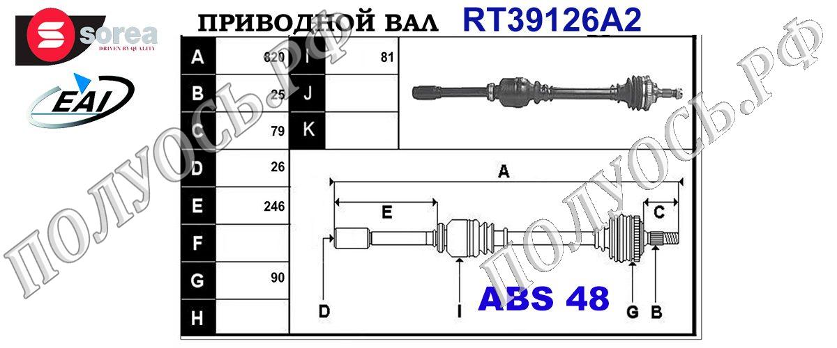 Приводной вал PEUGEOT 32739J,32739K,9638829080,T39126A2