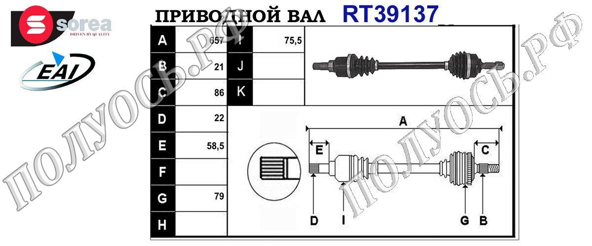 Приводной вал PEUGEOT 3272KW,9685235380,9801388580,3272KX,9651040580,9672238580,3272VT,3272VV,T39137