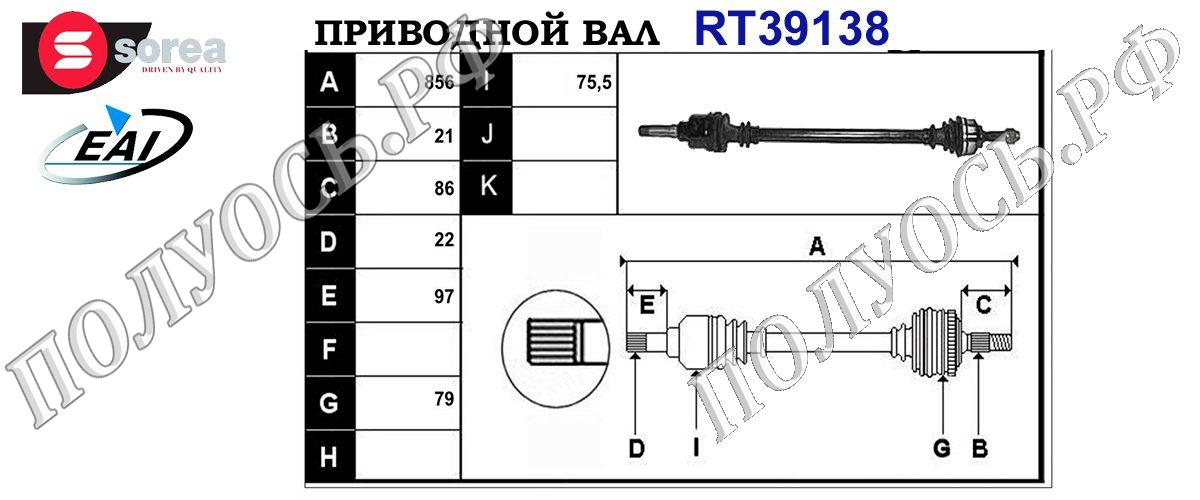 Приводной вал PEUGEOT 9651040480,3273KJ,3273KK,3273WR,3273WS,T39138