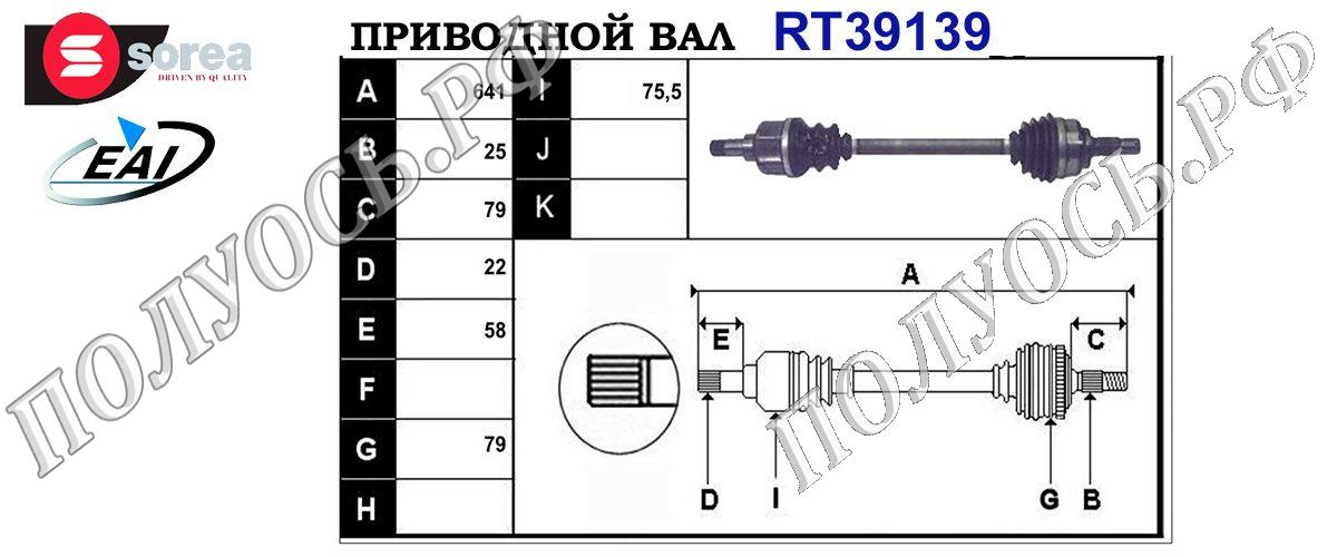 Приводной вал PEUGEOT 3272LA,3272LC,3272KY,3272KZ,9651309980,T39139